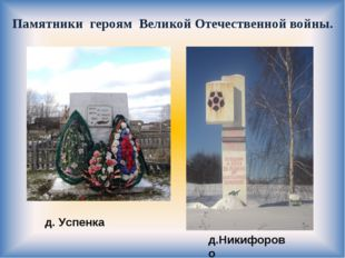 Памятники героям Великой Отечественной войны. д. Успенка д.Никифорово