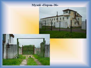 Музей «Пермь-36»