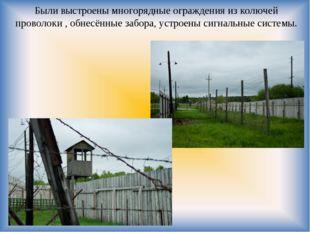 Были выстроены многорядные ограждения из колючей проволоки , обнесённые забор