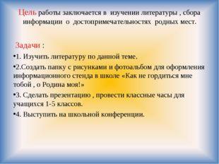 Цель работы заключается в изучении литературы , сбора информации о достоприме