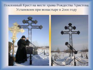 Поклонный Крест на месте храма Рождества Христова. Установлен при монастыре в