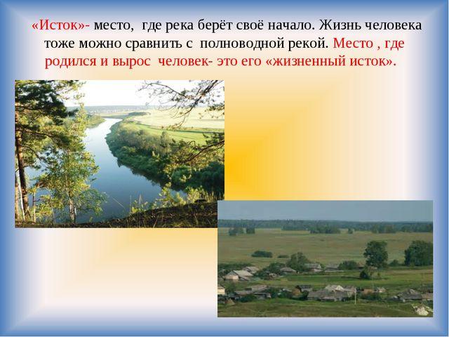 «Исток»- место, где река берёт своё начало. Жизнь человека тоже можно сравни...