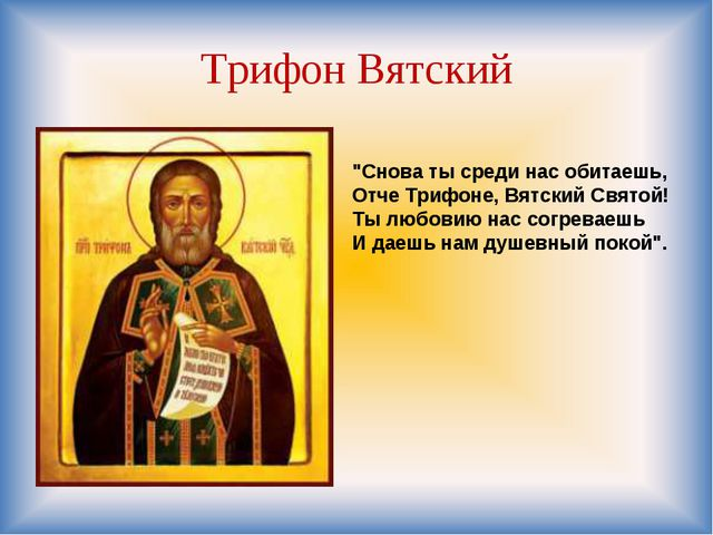 """Трифон Вятский """"Снова ты среди нас обитаешь, Отче Трифоне, Вятский Святой! Ты..."""