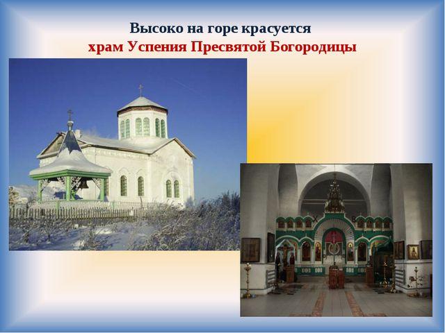 Высоко на горе красуется храм Успения Пресвятой Богородицы