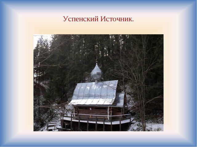 Успенский Источник.