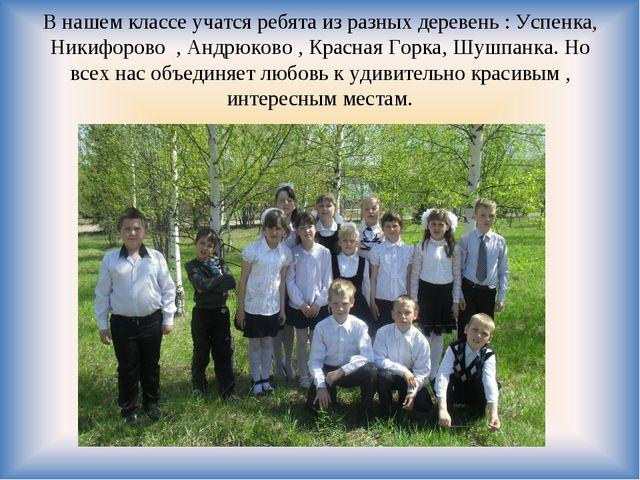 В нашем классе учатся ребята из разных деревень : Успенка, Никифорово , Андрю...