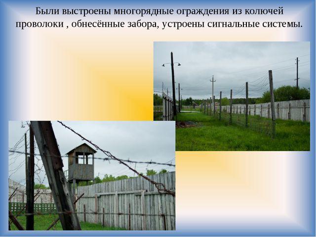 Были выстроены многорядные ограждения из колючей проволоки , обнесённые забор...