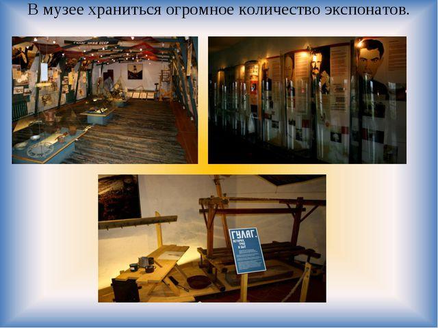 В музее храниться огромное количество экспонатов.