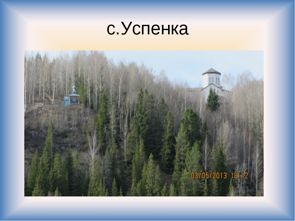 с.Успенка