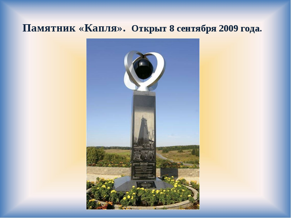 Памятник «Капля». Открыт 8 сентября 2009 года.