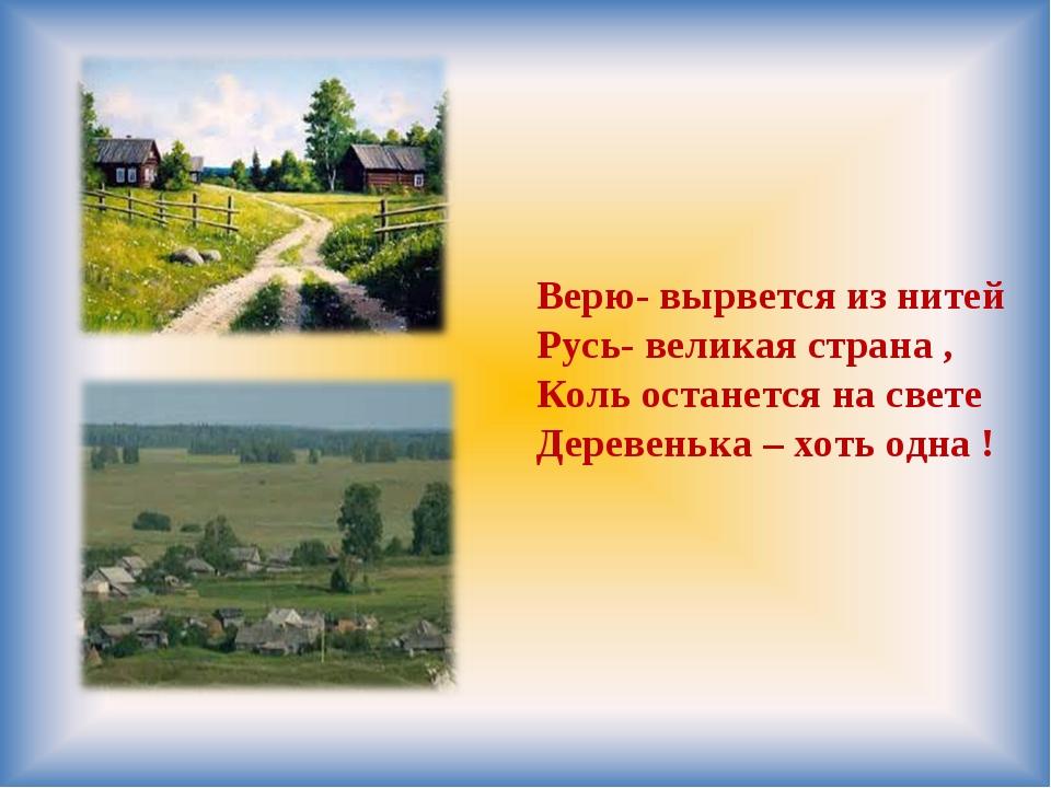 Верю- вырвется из нитей Русь- великая страна , Коль останется на свете Дереве...