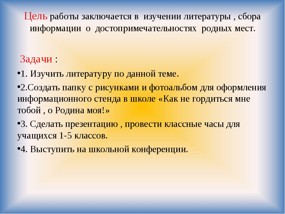 Цель работы заключается в изучении литературы , сбора информации о достоприме...