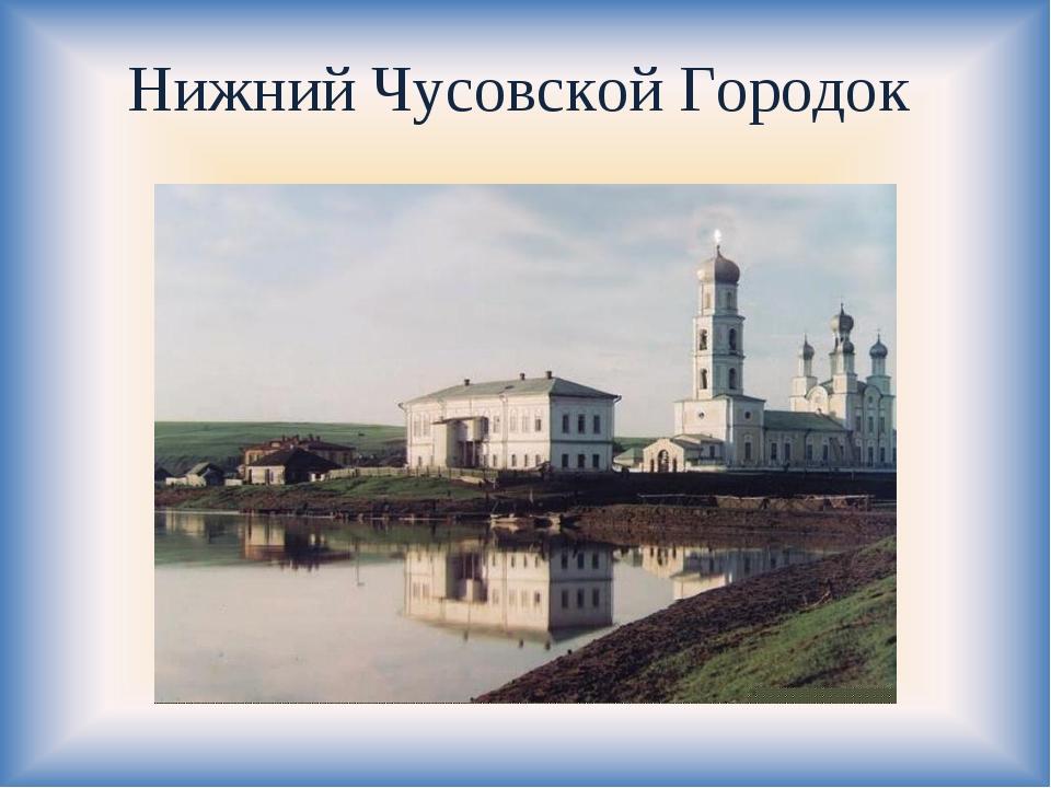 Нижний Чусовской Городок