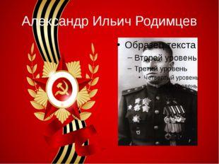 Александр Ильич Родимцев