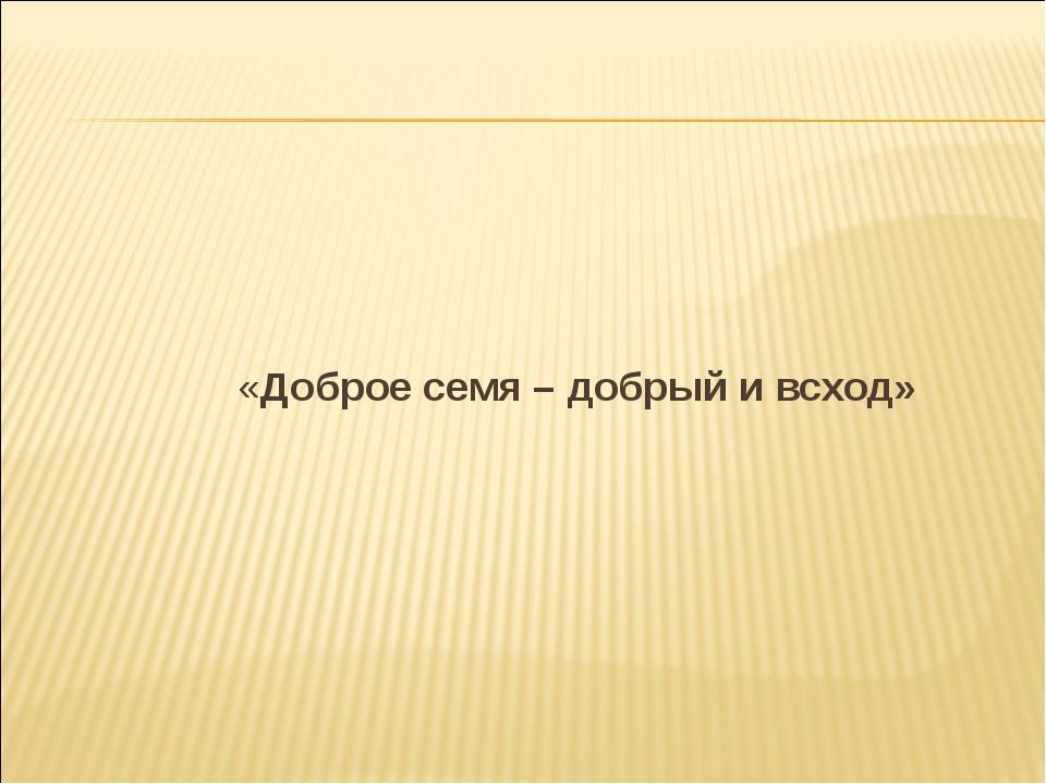 «Доброе семя – добрый и всход»