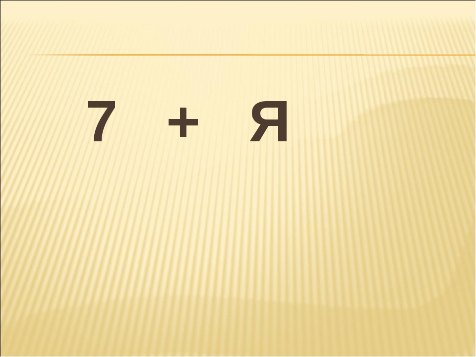 7 + Я