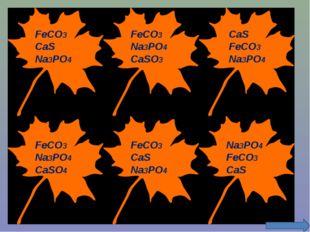 FeCO3 CaS Na3PO4 FeCO3 Na3PO4 CaSO3 CaS FeCO3 Na3PO4 FeCO3 CaS Na3PO4 FeCO3 N