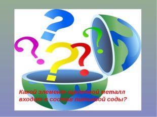 Какой элемент-щелочной металл входит в состав питьевой соды?