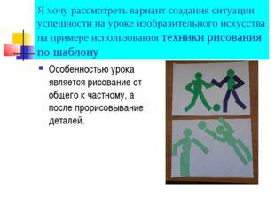 Я хочу рассмотреть вариант создания ситуации успешности на уроке изобразитель