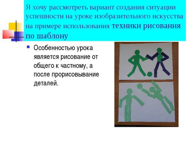 Я хочу рассмотреть вариант создания ситуации успешности на уроке изобразитель...