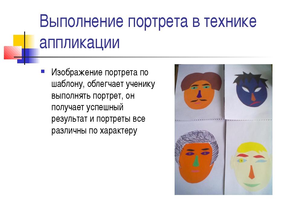 Выполнение портрета в технике аппликации Изображение портрета по шаблону, обл...