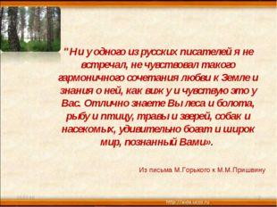 """* * """"Ни у одного из русских писателей я не встречал, не чувствовал такого гар"""