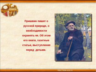 * * Пришвин пишет о русской природе, о необходимости охранять ее. Об этом его