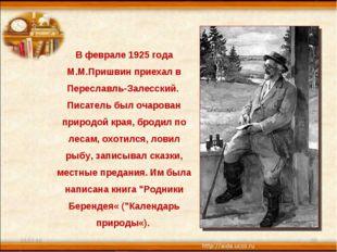 * * В феврале 1925 года М.М.Пришвин приехал в Переславль-Залесский. Писатель