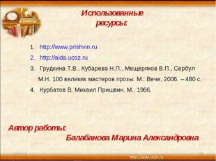 * * Использованные ресурсы: http://www.prishvin.ru http://aida.ucoz.ru Грудки