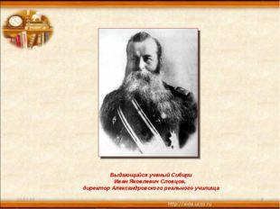 * * Выдающийся ученый Сибири Иван Яковлевич Словцов, директор Александровског