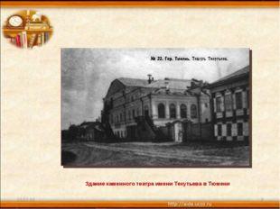* * Здание каменного театра имени Текутьева в Тюмени