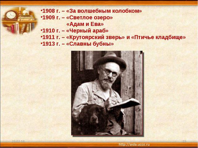 * * 1908 г. – «За волшебным колобком» 1909 г. – «Светлое озеро» «Адам и Ева»...