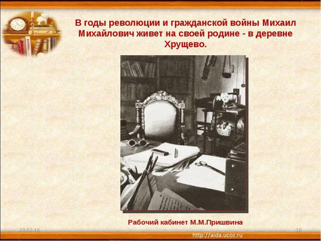 * * В годы революции и гражданской войны Михаил Михайлович живет на своей род...