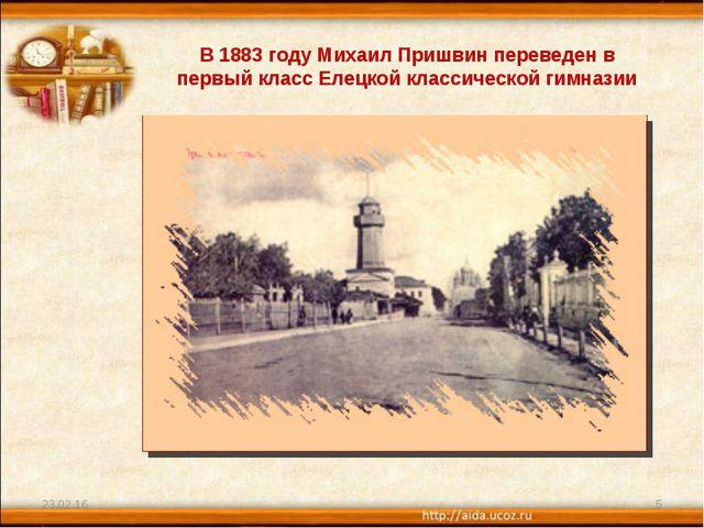* * В 1883 году Михаил Пришвин переведен в первый класс Елецкой классической...
