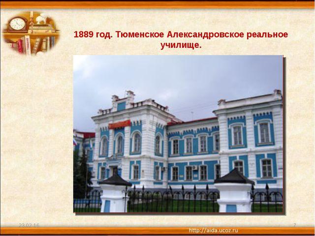* * 1889 год. Тюменское Александровское реальное училище.