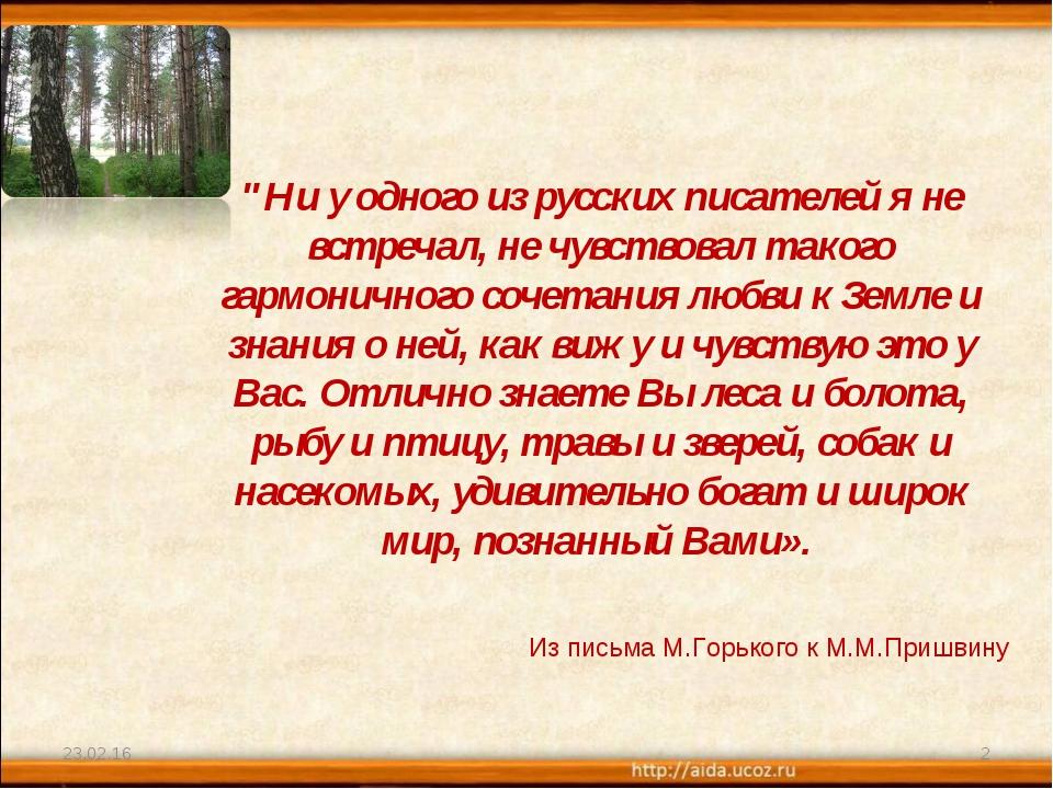 """* * """"Ни у одного из русских писателей я не встречал, не чувствовал такого гар..."""
