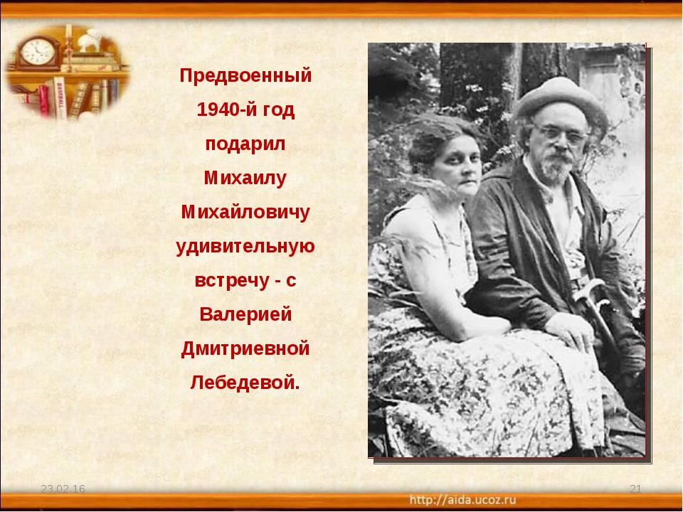 * * Предвоенный 1940-й год подарил Михаилу Михайловичу удивительную встречу -...