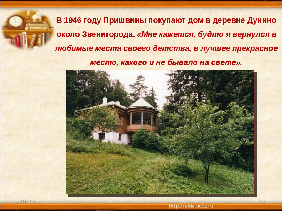 * * В 1946 году Пришвины покупают дом в деревне Дунино около Звенигорода. «Мн...