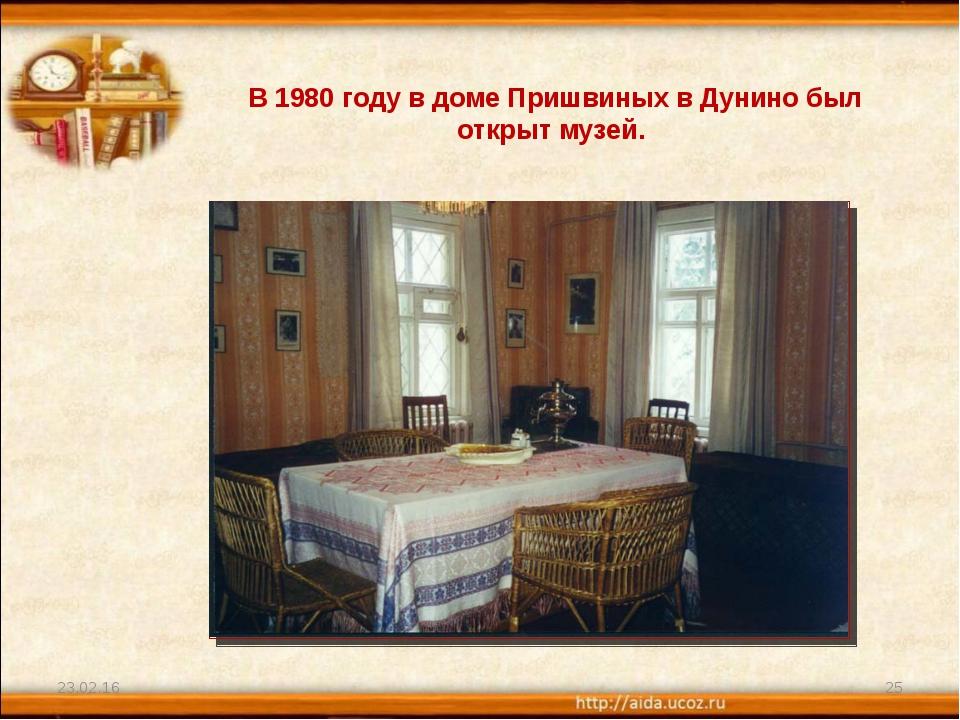 * * В 1980 году в доме Пришвиных в Дунино был открыт музей.
