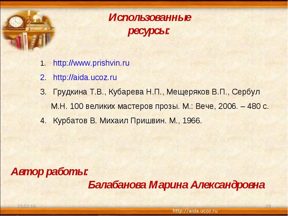 * * Использованные ресурсы: http://www.prishvin.ru http://aida.ucoz.ru Грудки...