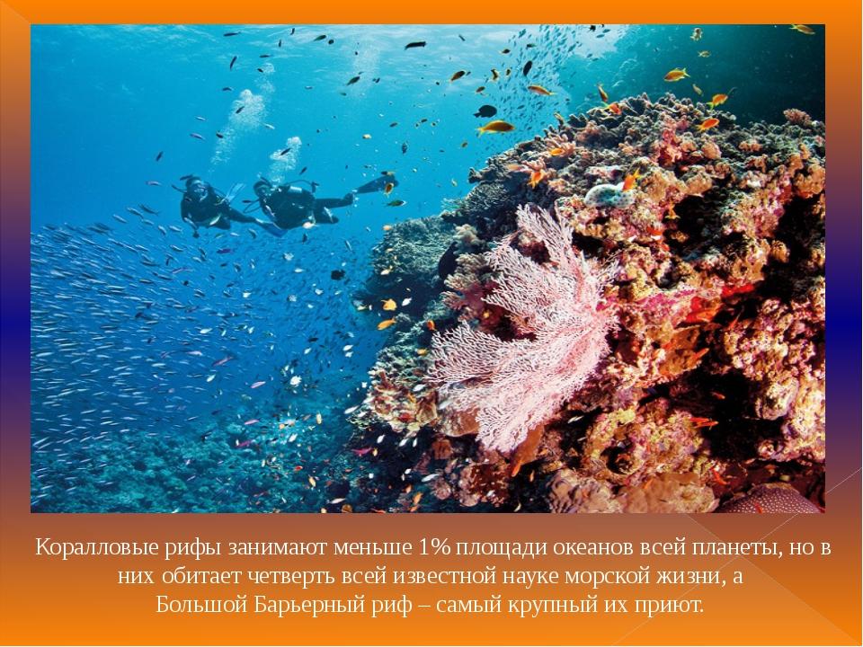 Коралловые рифы занимают меньше 1% площади океанов всей планеты, но в них оби...