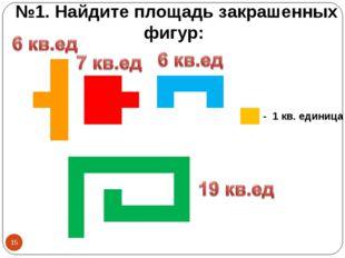 №1. Найдите площадь закрашенных фигур: - 1 кв. единица *