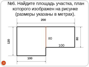 №6. Найдите площадь участка, план которого изображен на рисунке (размеры указ