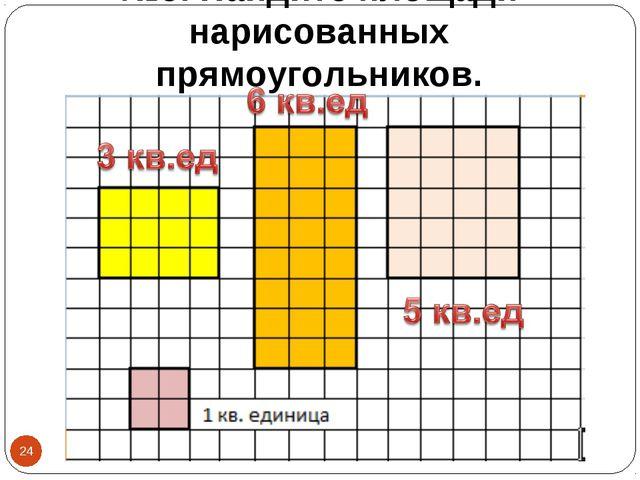 №5. Найдите площади нарисованных прямоугольников. *