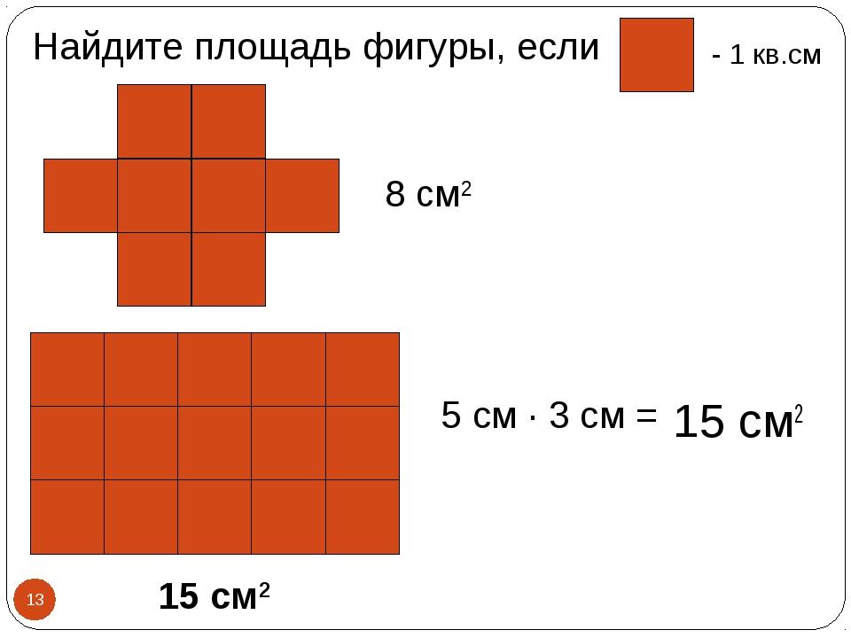 8 см2 15 см2 *