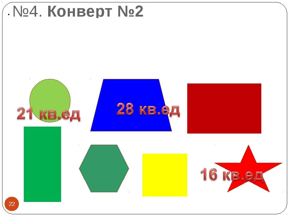 . №4. Конверт №2 Выбрать многоугольники Выбрать четырехугольники Выбрать пр...