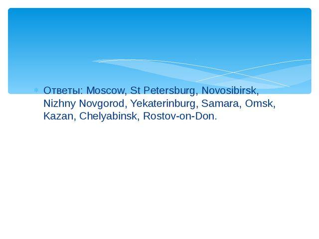 Ответы: Moscow, St Petersburg, Novosibirsk, Nizhny Novgorod, Yekaterinburg, S...