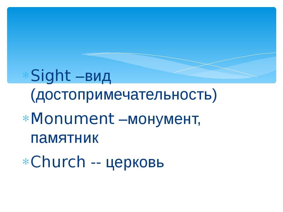 Sight –вид (достопримечательность) Monument –монумент, памятник Church -- цер...