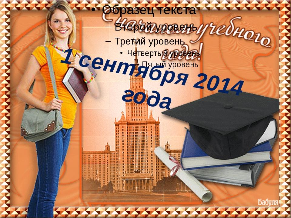 Поздравление с началом учебного года студентов