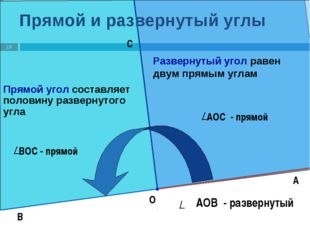 * Прямой и развернутый углы О А В Прямой угол составляет половину развернутог